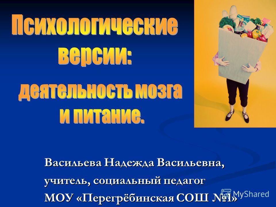 Васильева Надежда Васильевна, учитель, социальный педагог МОУ «Перегрёбинская СОШ 1»