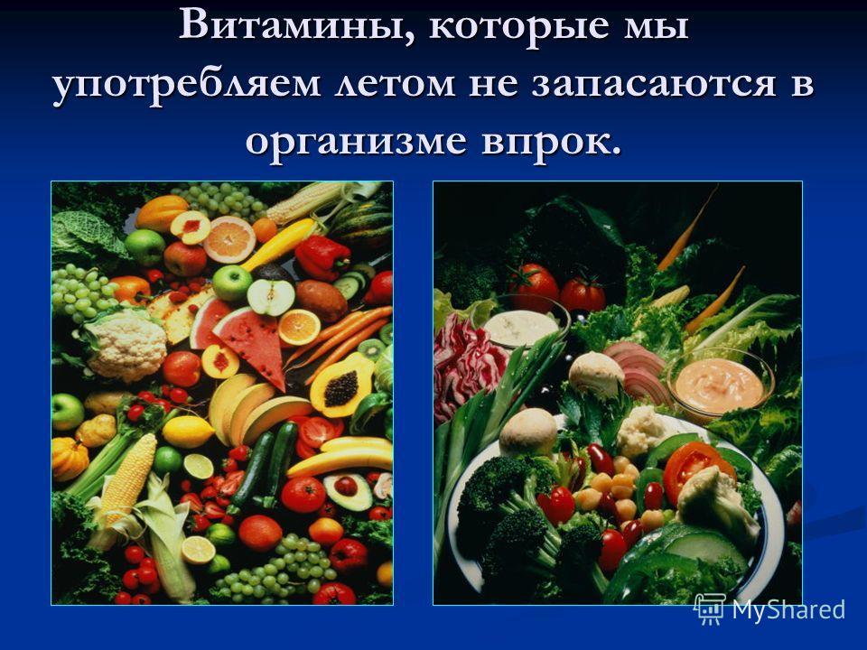 Витамины, которые мы употребляем летом не запасаются в организме впрок.