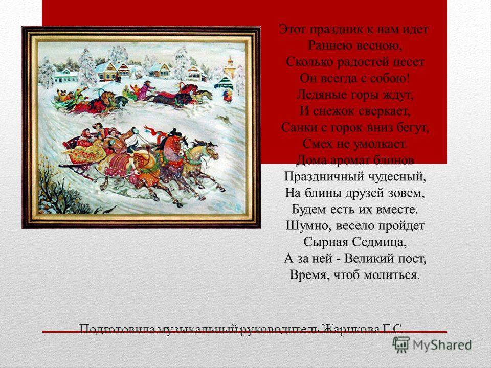Подготовила музыкальный руководитель Жарикова Г.С.