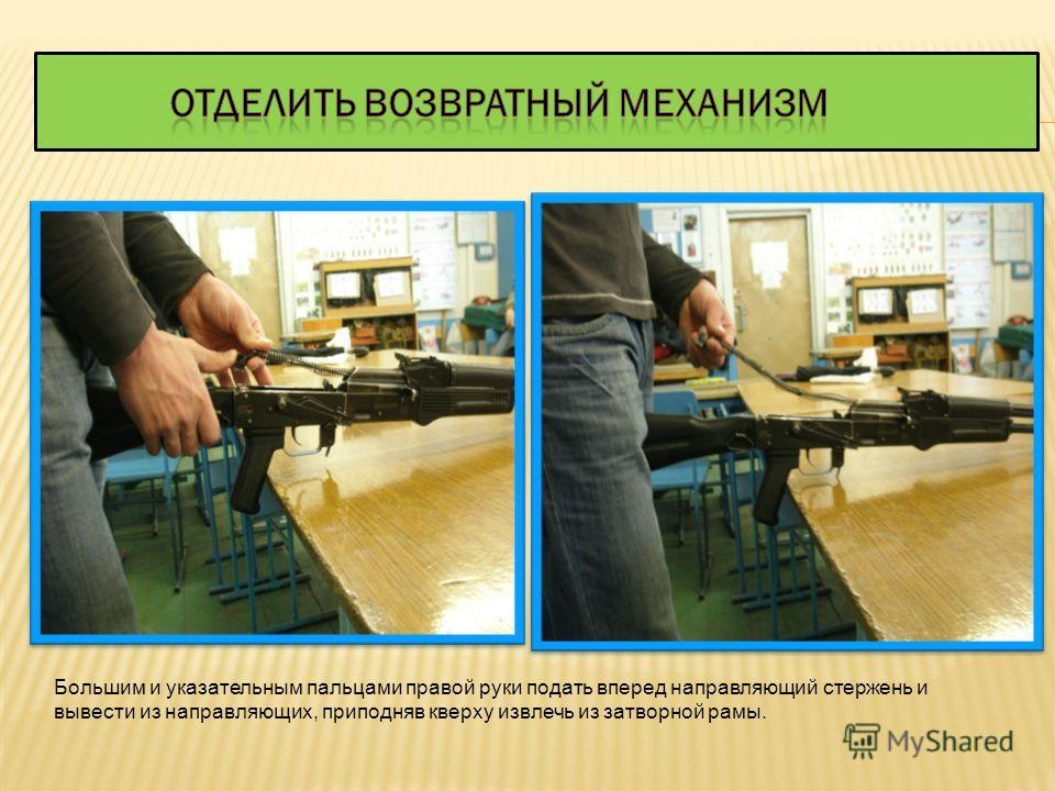 Большим пальцем правой руки нажать на выступ возвратного механизма и поднять крышку ствольной коробки кверху