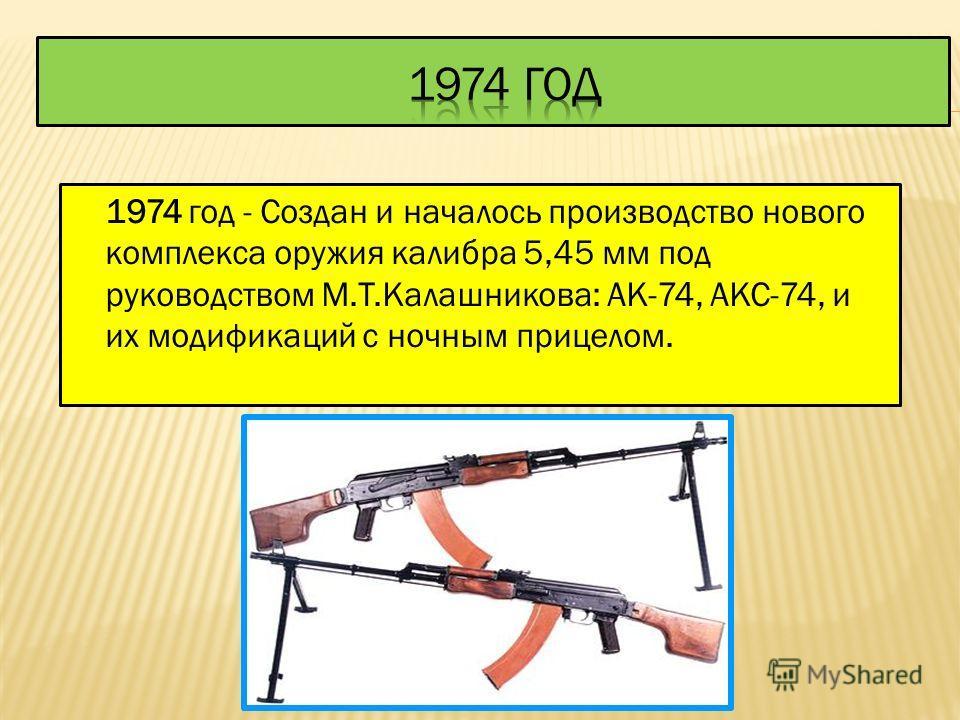 1963 год - Произведена модификация автомата АК-47. На производство поставлены: модернизированный автомат АКМ, АКМС (со складным прикладом), ручной пулемет РПК, РПКС со складным прикладом и их модификации с ночным прицелом.АКМ АКМСРПК, РПКС