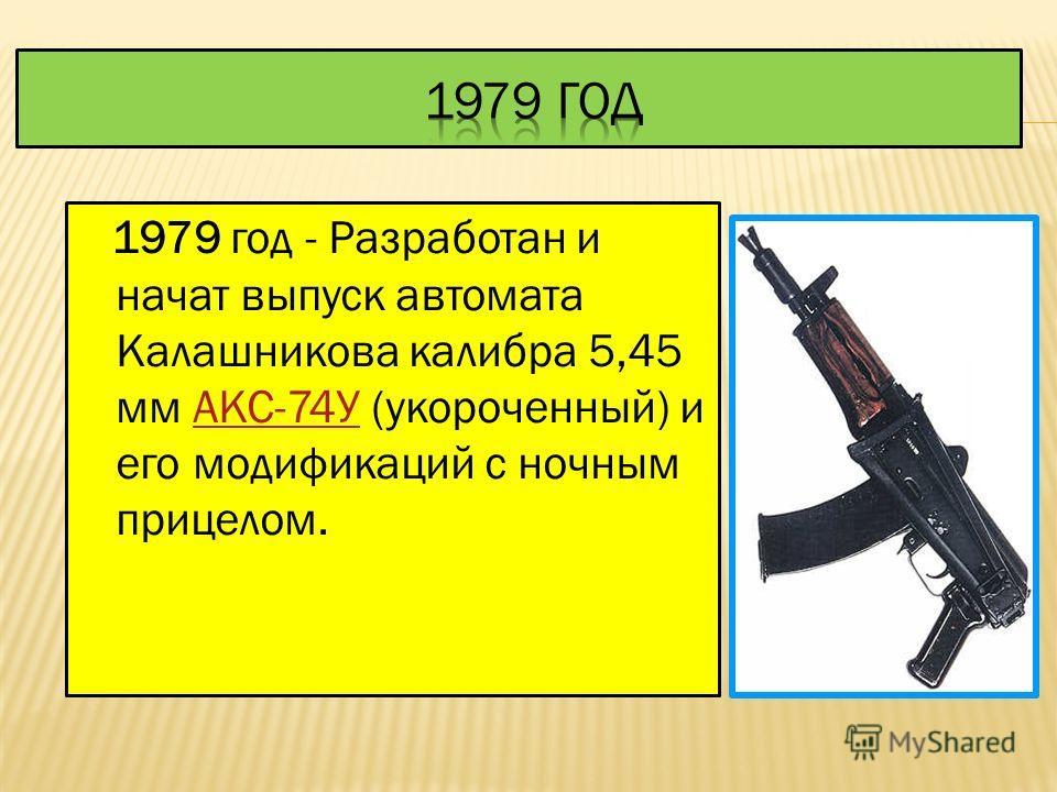1974 год - Создан и началось производство нового комплекса оружия калибра 5,45 мм под руководством М.Т.Калашникова: АК-74, АКС-74, и их модификаций с ночным прицелом.