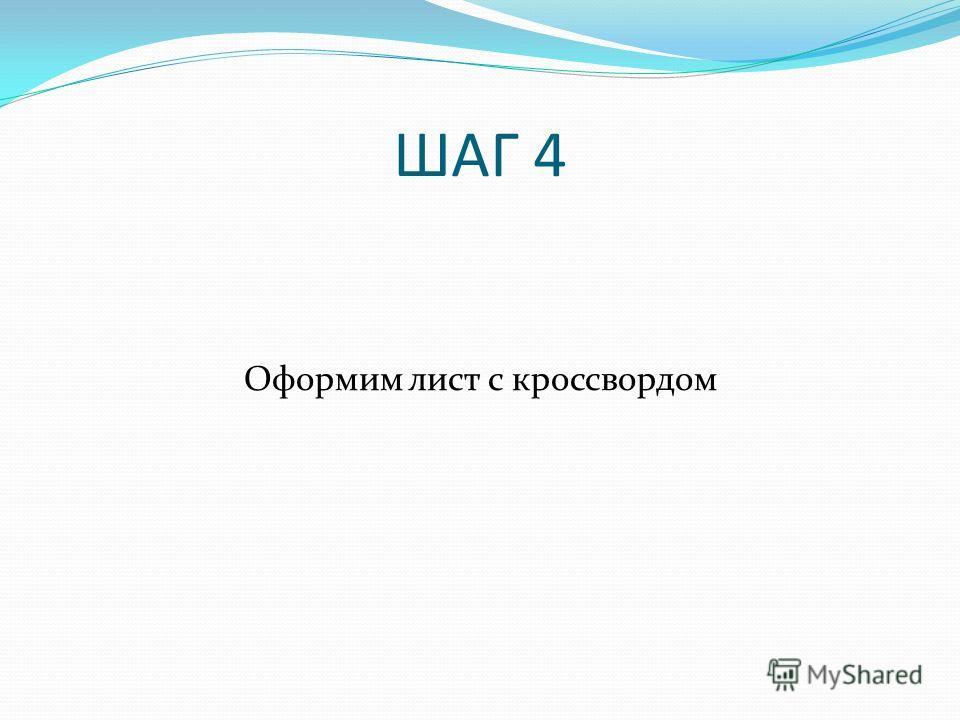 ШАГ 4 Оформим лист с кроссвордом