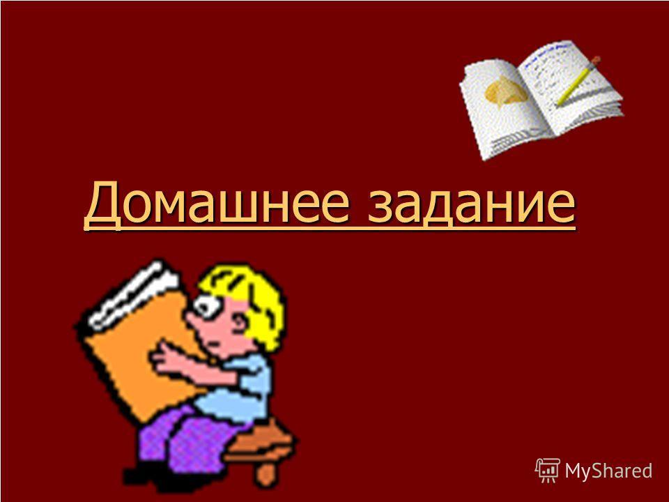 Домашнее задание Домашнее задание