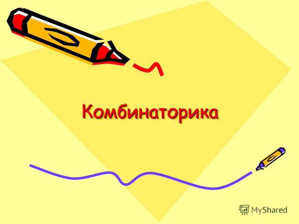 КомбинаторикаКомбинаторика