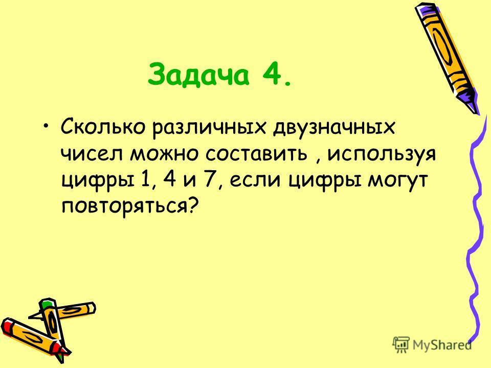 Задача 4. Сколько различных двузначных чисел можно составить, используя цифры 1, 4 и 7, если цифры могут повторяться?