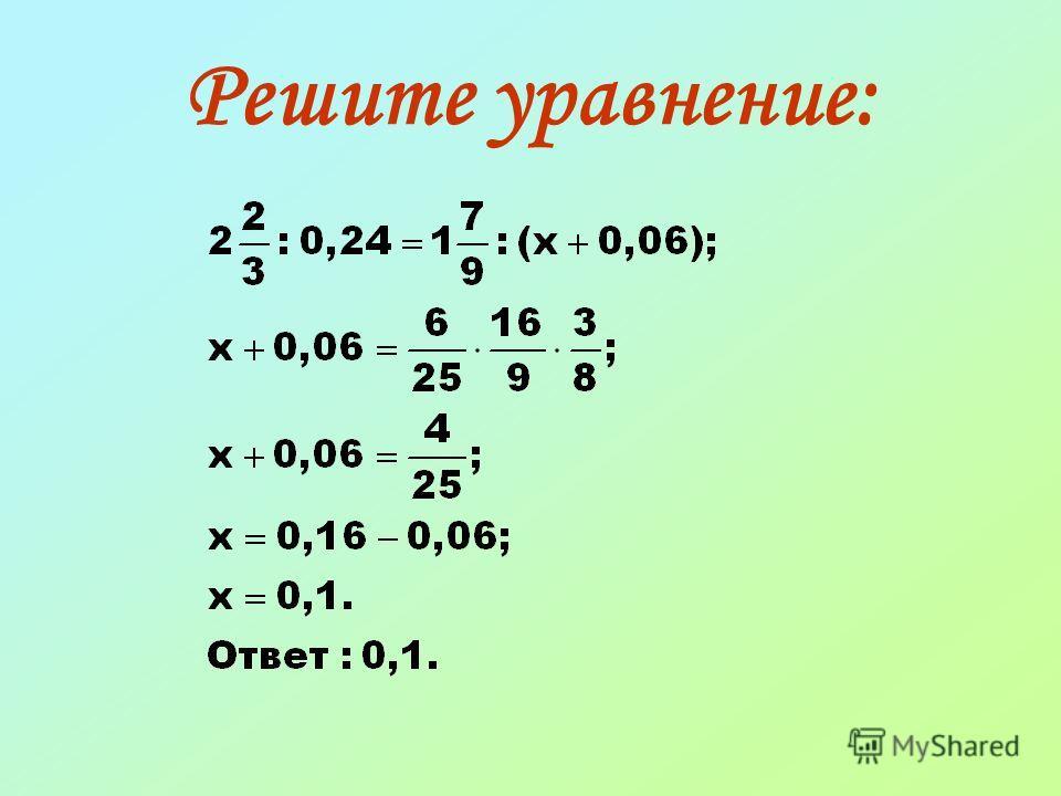 Алгоритм решения задач на прямую и обратную пропорциональные зависимости: Неизвестное число обозначается буквой х. Условие записывается в виде таблицы. Устанавливается вид зависимости между величинами. Прямо пропорциональная зависимость обозначается