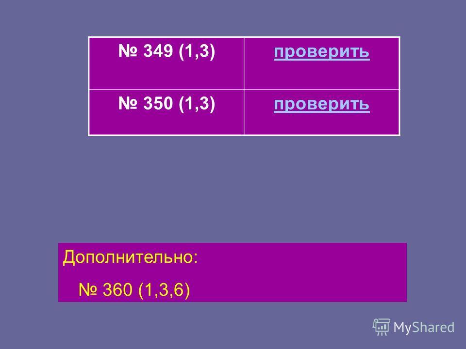 у = log а x, где а > 1 у = log а x, где 0 < а < 1 3возрастаетубывает 4 Положительные значения при X > 1 Отрицательные значения при 0 < X < 1 Положительные значения при 0 < X < 1 Отрицательные значения при X > 1 Не доказали !!! 5. ПРОХОДИТ ЧЕРЕЗ ТОЧКУ