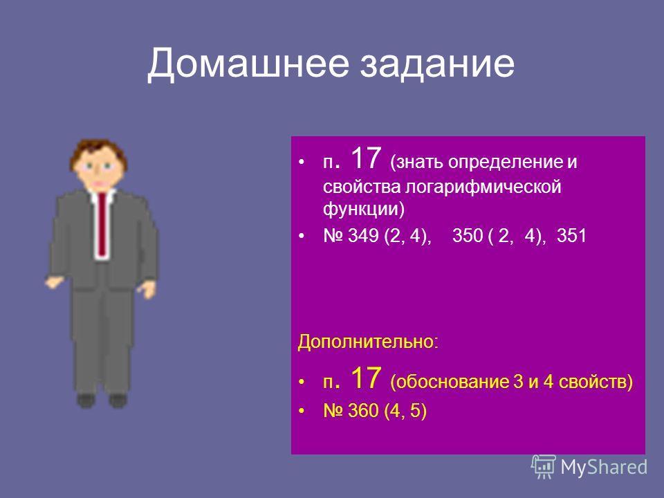 π 360 (3) y = log x убывает < π log > log π 360 (1) y = log 3 x возрастает > log 3 > log 3 1 eπ 1 1