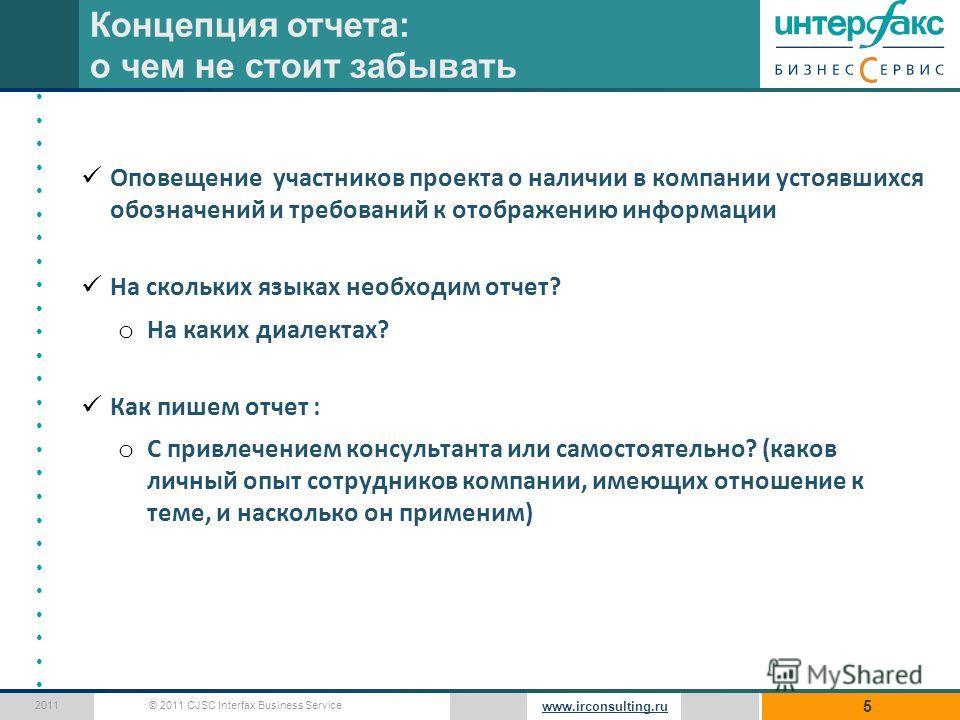 © 2011 CJSC Interfax Business Service 2011 www.irconsulting.ru Оповещение участников проекта о наличии в компании устоявшихся обозначений и требований к отображению информации На скольких языках необходим отчет? o На каких диалектах? Как пишем отчет