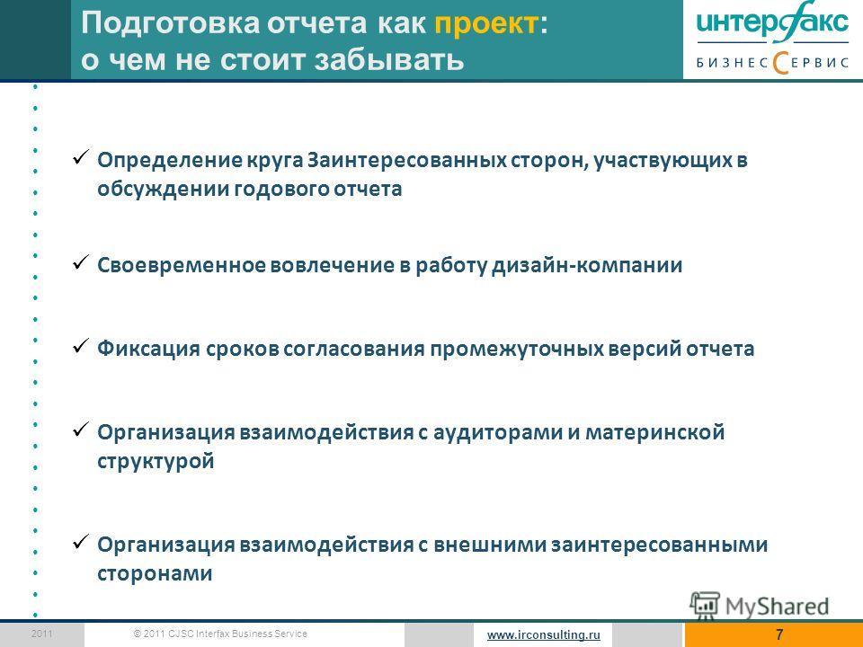 © 2011 CJSC Interfax Business Service 2011 www.irconsulting.ru Определение круга Заинтересованных сторон, участвующих в обсуждении годового отчета Своевременное вовлечение в работу дизайн-компании Фиксация сроков согласования промежуточных версий отч