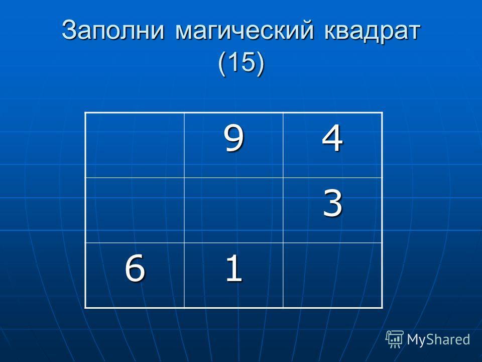 Заполни магический квадрат (15) 94 3 61