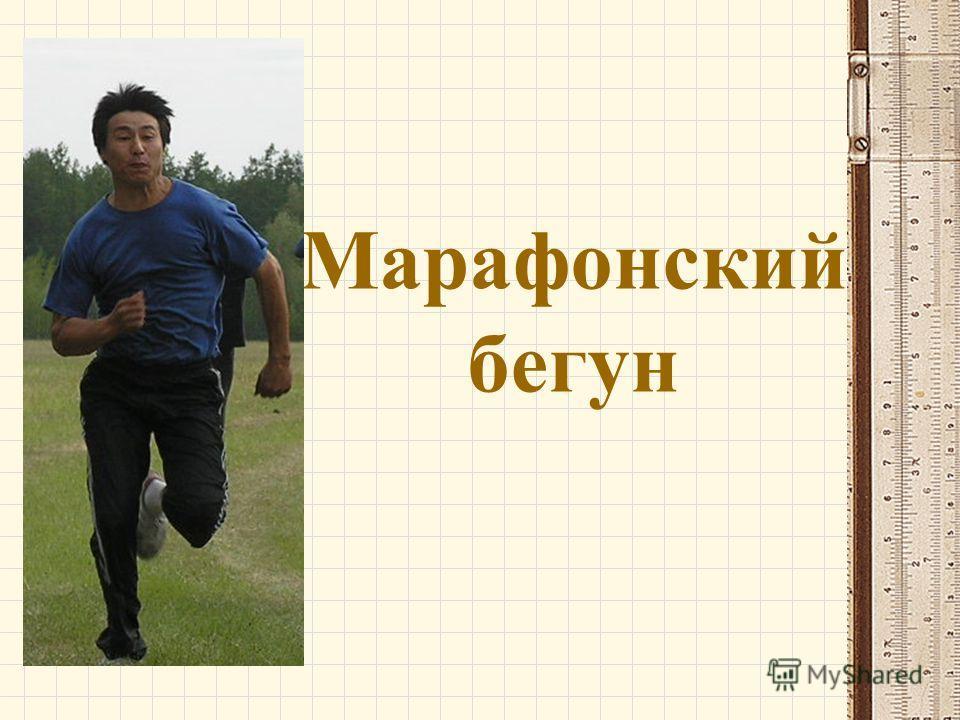 Марафонский бегун