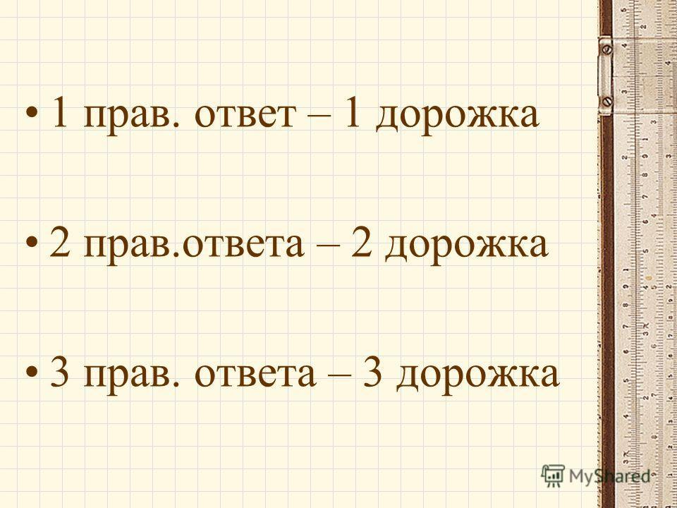 1 прав. ответ – 1 дорожка 2 прав.ответа – 2 дорожка 3 прав. ответа – 3 дорожка