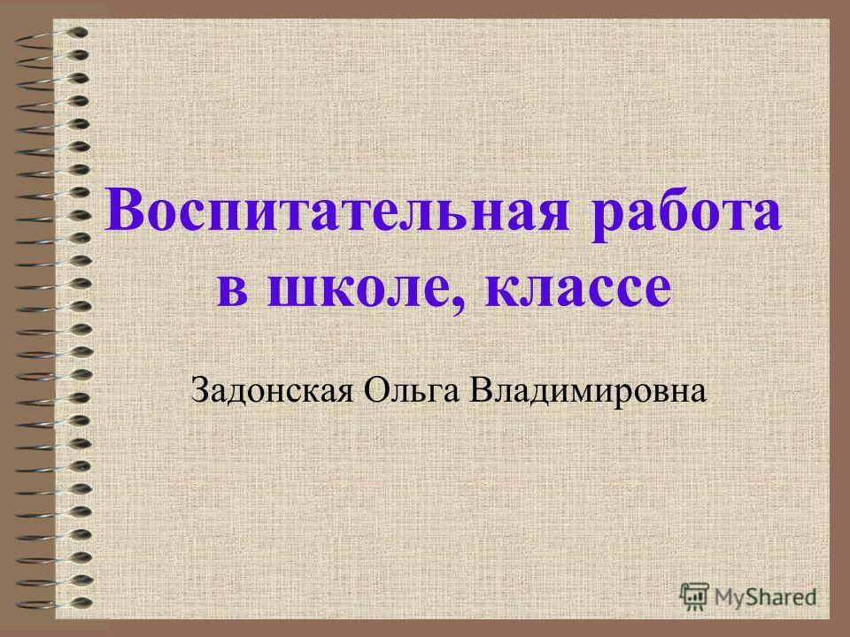 Воспитательная работа в школе, классе Задонская Ольга Владимировна