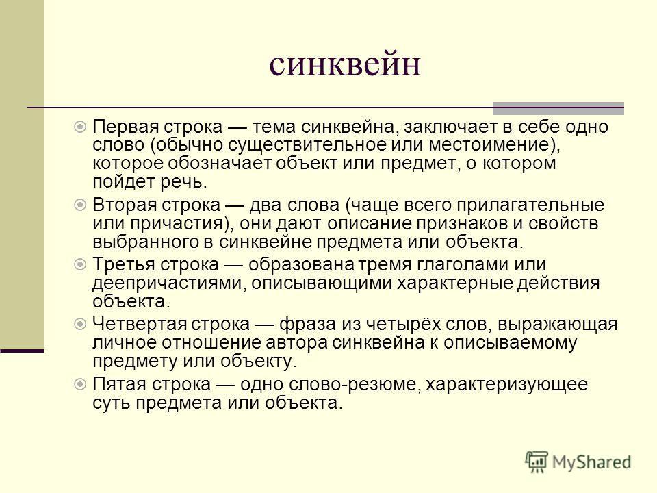 синквейн Первая строка тема синквейна, заключает в себе одно слово (обычно существительное или местоимение), которое обозначает объект или предмет, о котором пойдет речь. Вторая строка два слова (чаще всего прилагательные или причастия), они дают опи