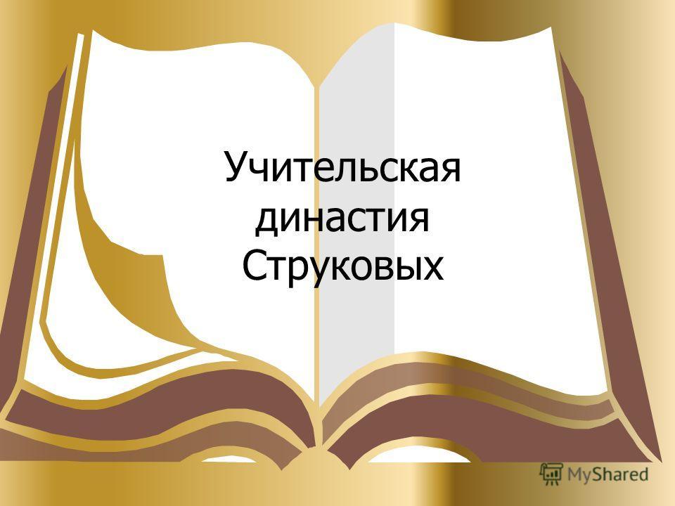 Учительская династия Струковых