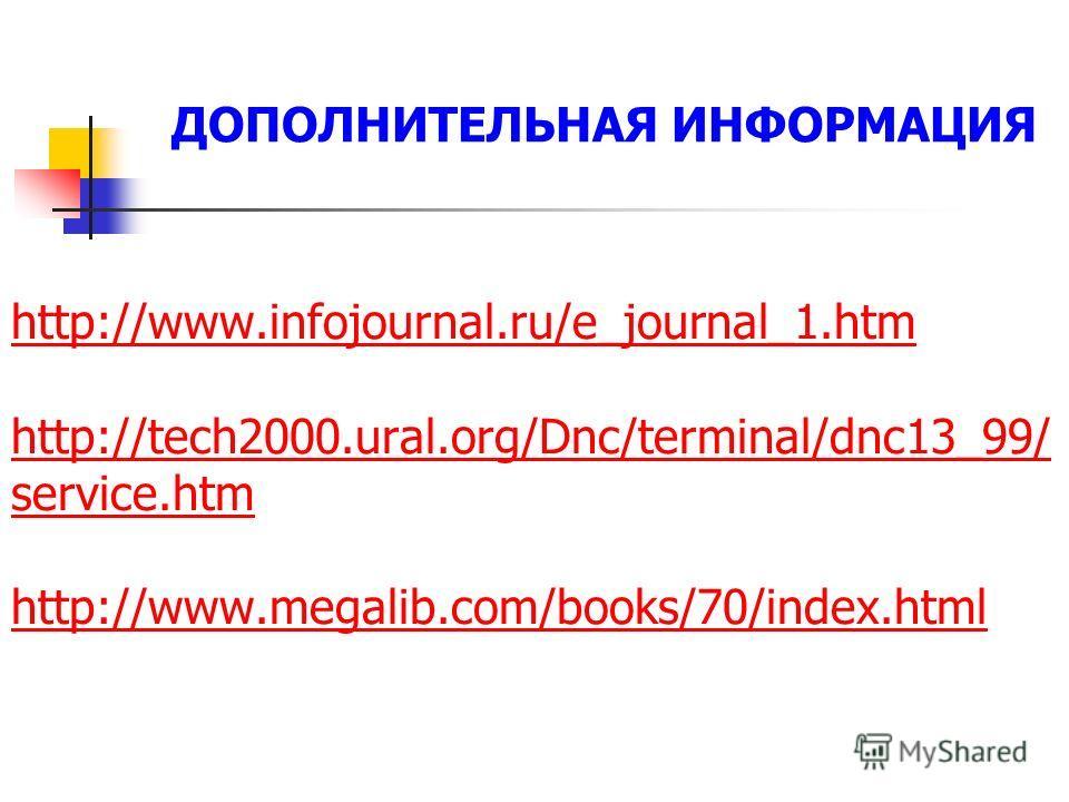 http://www.infojournal.ru/e_journal_1.htmhttp://www.infojournal.ru/e_journal_1.htm http://tech2000.ural.org/Dnc/terminal/dnc13_99/ service.htm http://www.megalib.com/books/70/index.html http://tech2000.ural.org/Dnc/terminal/dnc13_99/ service.htm http