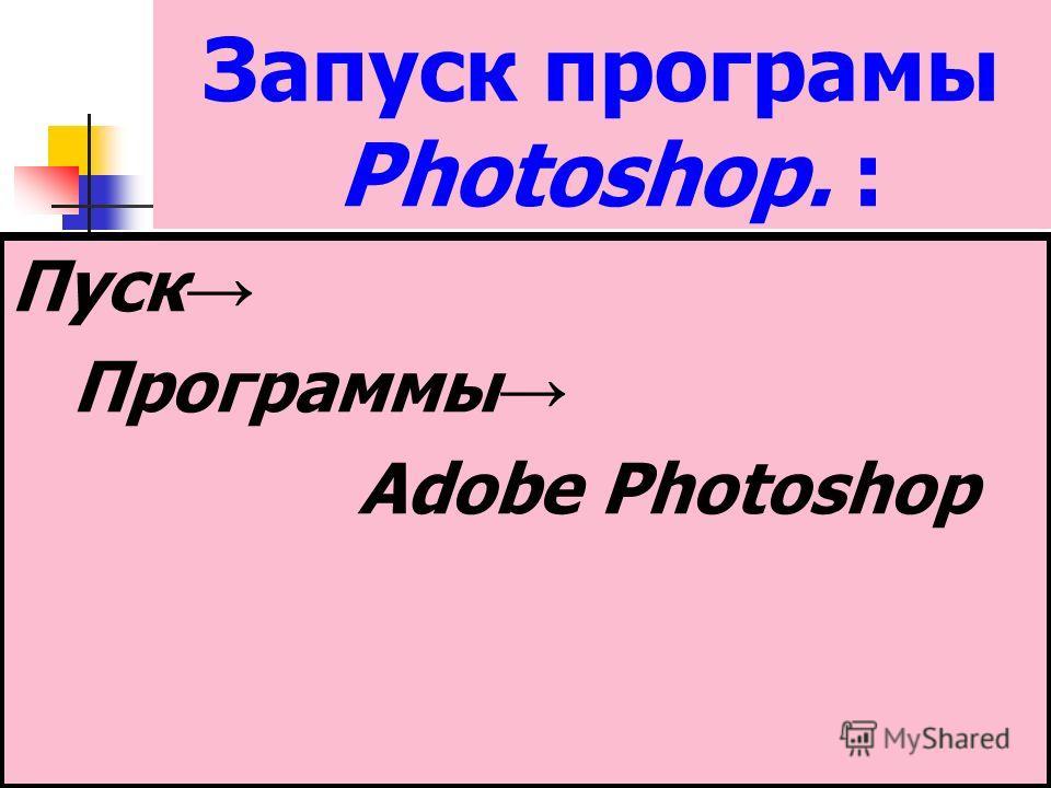 Запуск програмы Photoshop. : Пуск Программы Adobe Photoshop