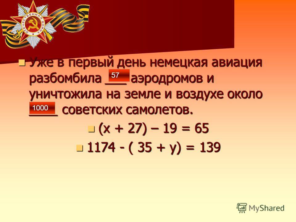 Уже в первый день немецкая авиация разбомбила ___ аэродромов и уничтожила на земле и воздухе около ____ советских самолетов. Уже в первый день немецкая авиация разбомбила ___ аэродромов и уничтожила на земле и воздухе около ____ советских самолетов.