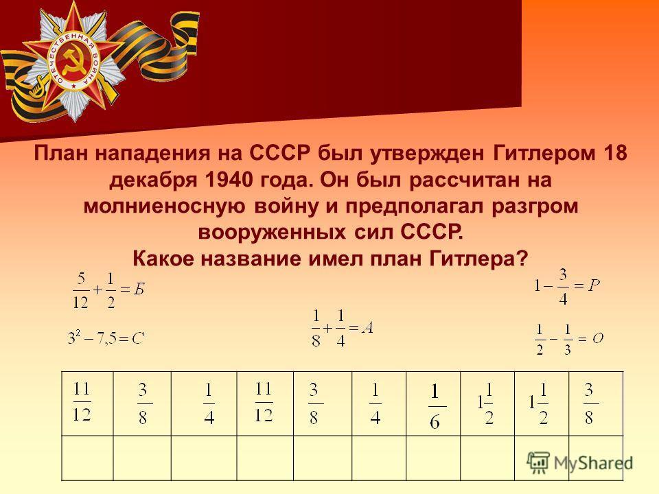 План нападения на СССР был утвержден Гитлером 18 декабря 1940 года. Он был рассчитан на молниеносную войну и предполагал разгром вооруженных сил СССР. Какое название имел план Гитлера?