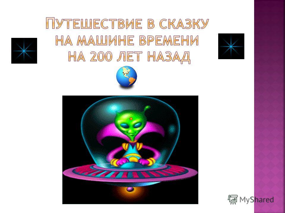 Выяснить как влияет музыка на людей, на их поступки, на их жизнь на примере героев сказки Самуила Яковлевича Маршака «Умные вещи».