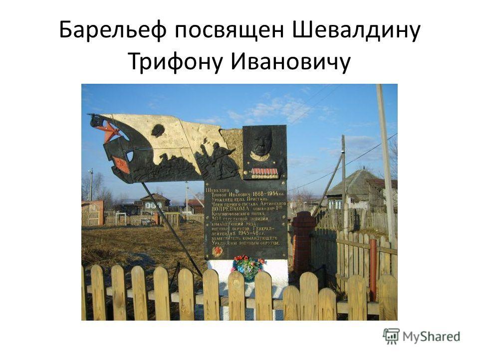 Барельеф посвящен Шевалдину Трифону Ивановичу