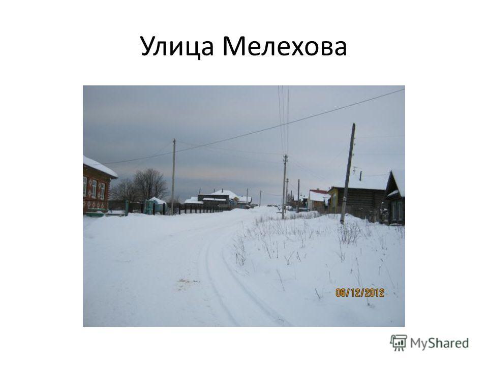 Улица Мелехова