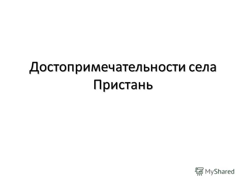 Достопримечательности села Пристань