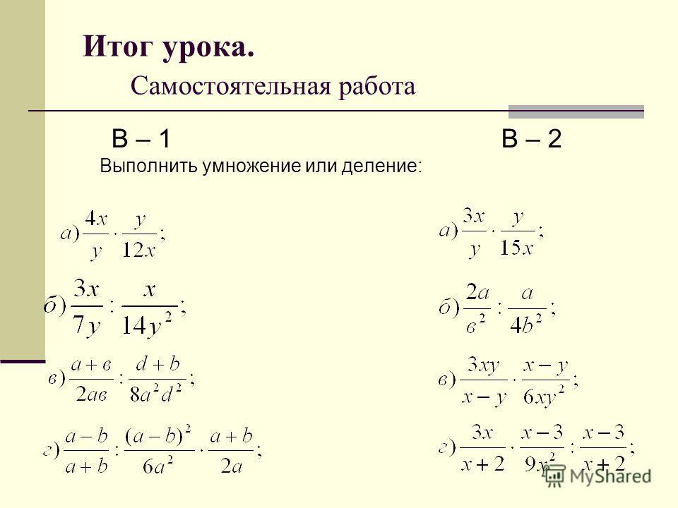 Итог урока. Самостоятельная работа В – 1 В – 2 Выполнить умножение или деление:
