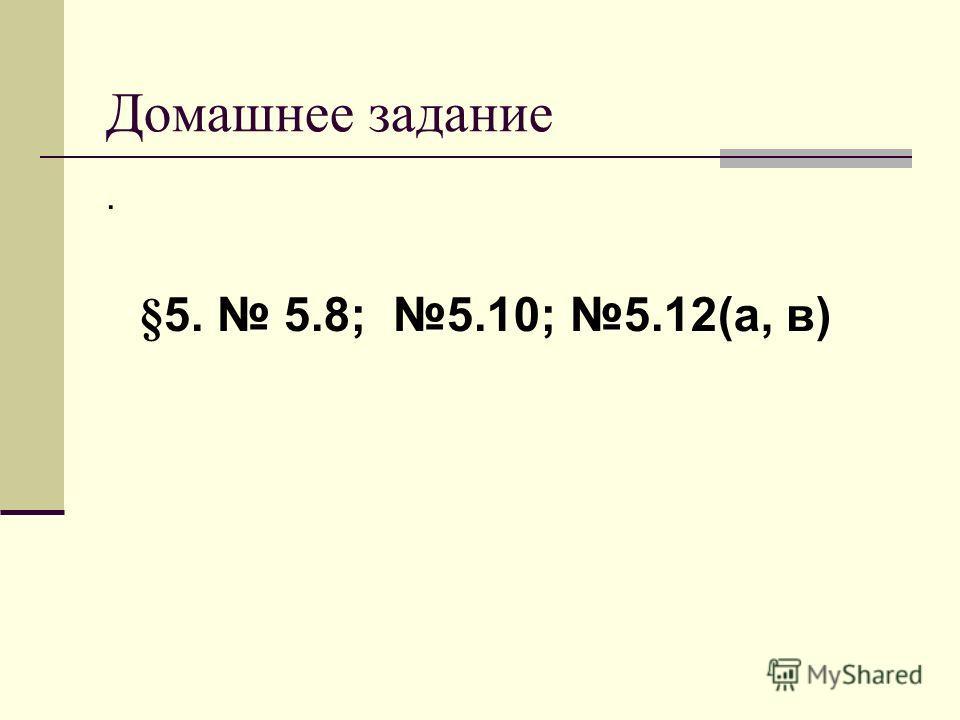 Домашнее задание. §5. 5.8; 5.10; 5.12(а, в)