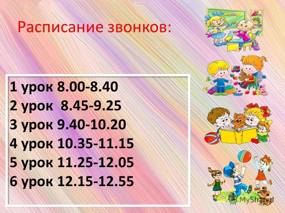 Расписание звонков: