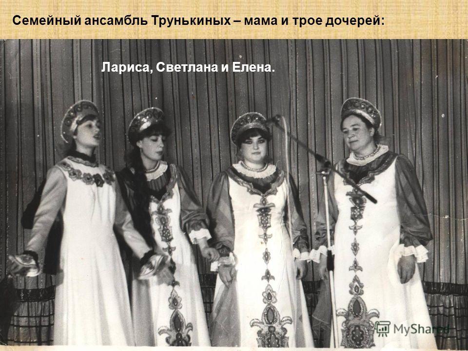 Семейный ансамбль Трунькиных – мама и трое дочерей: Лариса, Светлана и Елена.