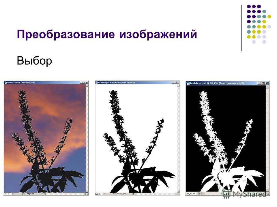 Преобразование изображений Выбор