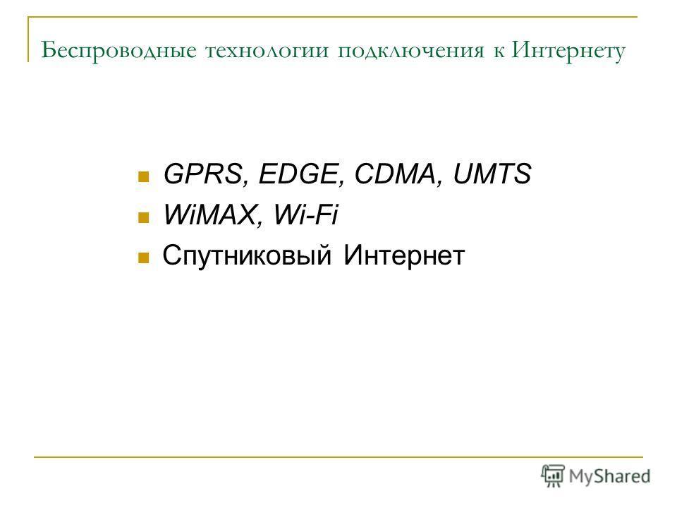 Беспроводные технологии подключения к Интернету GPRS, EDGE, CDMA, UMTS WiMAX, Wi-Fi Спутниковый Интернет
