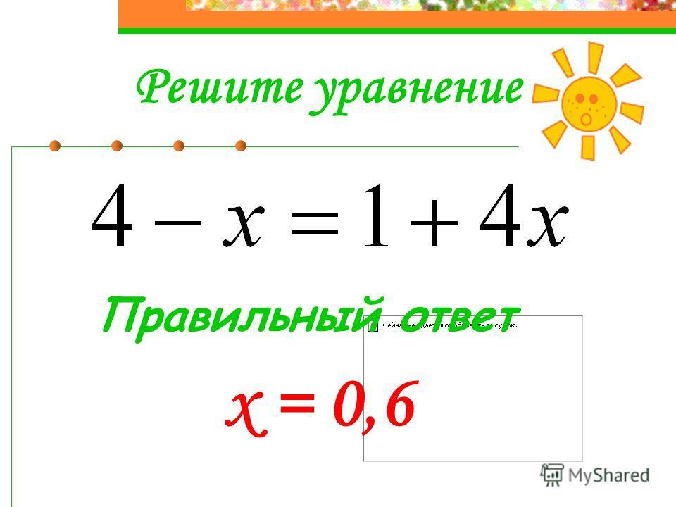 Решите уравнение Правильный ответ х = 0,6