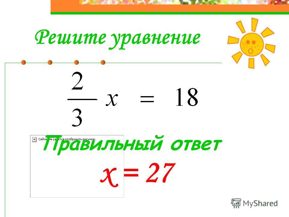 Решите уравнение Правильный ответ х = 27