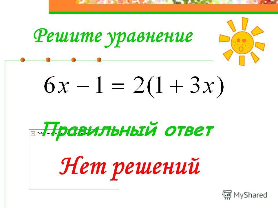 Решите уравнение Правильный ответ Нет решений