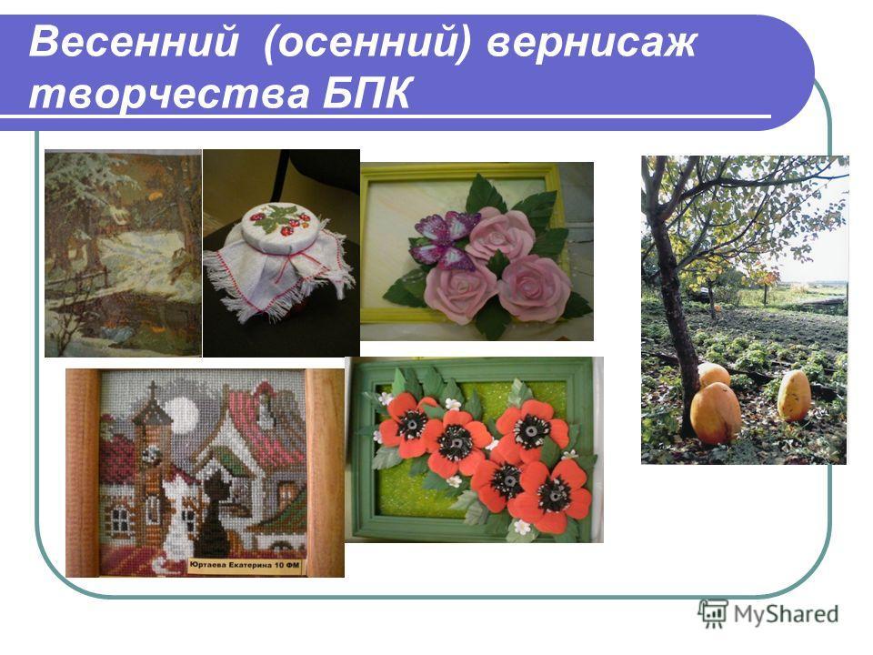Весенний (осенний) вернисаж творчества БПК