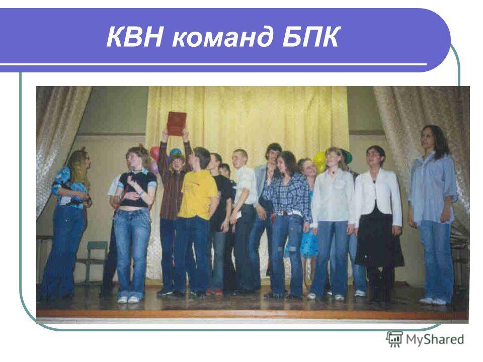КВН команд БПК