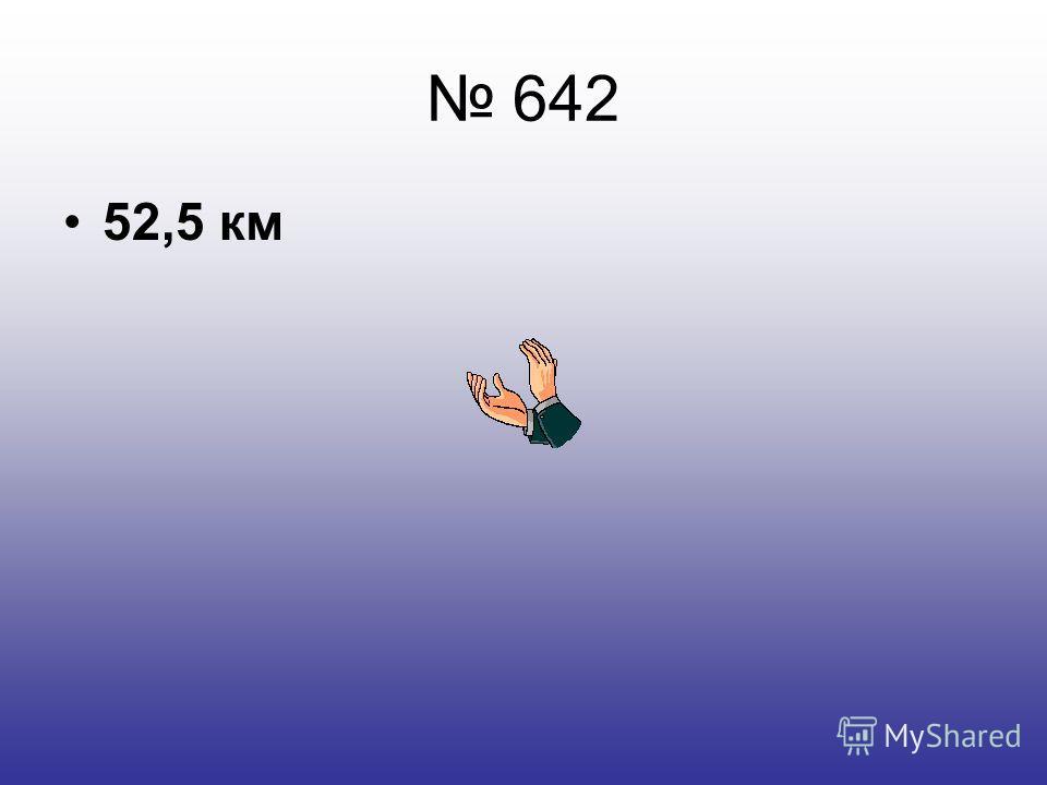 642 52,5 км