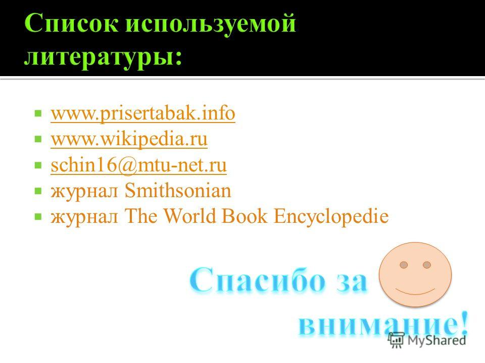 www.prisertabak.info www.wikipedia.ru schin16@mtu-net.ru журнал Smithsonian журнал The World Book Encyclopedie