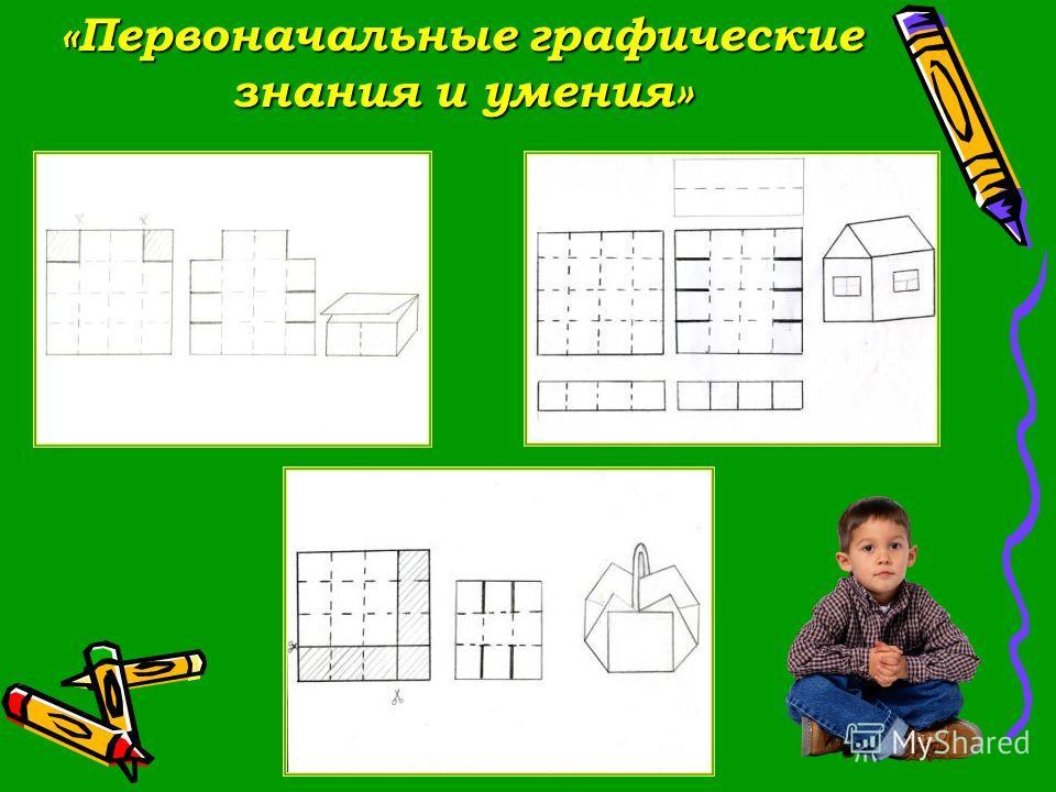 «Первоначальные графические знания и умения»