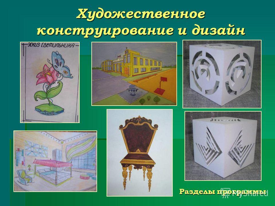 Художественное конструирование и дизайн Разделы программы
