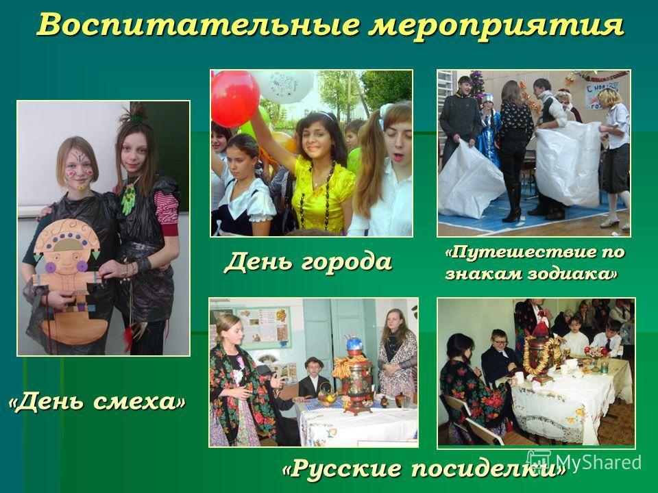 «День смеха» Воспитательные мероприятия «Русские посиделки» День города «Путешествие по знакам зодиака»