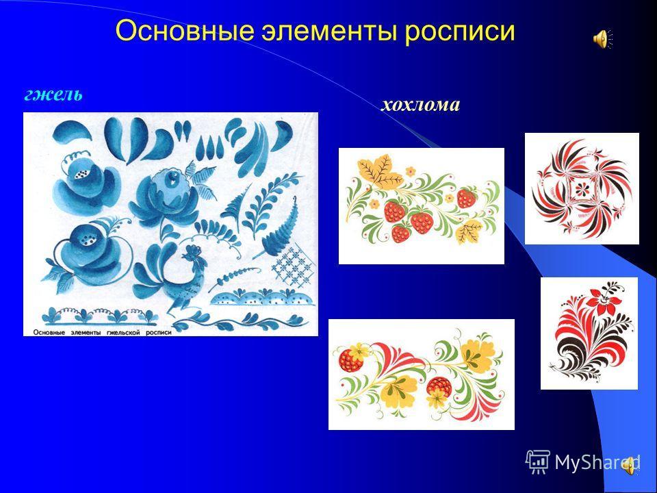 Основные элементы росписи гжель хохлома