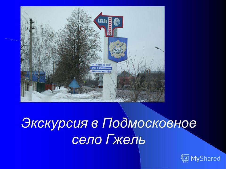 Экскурсия в Подмосковное село Гжель