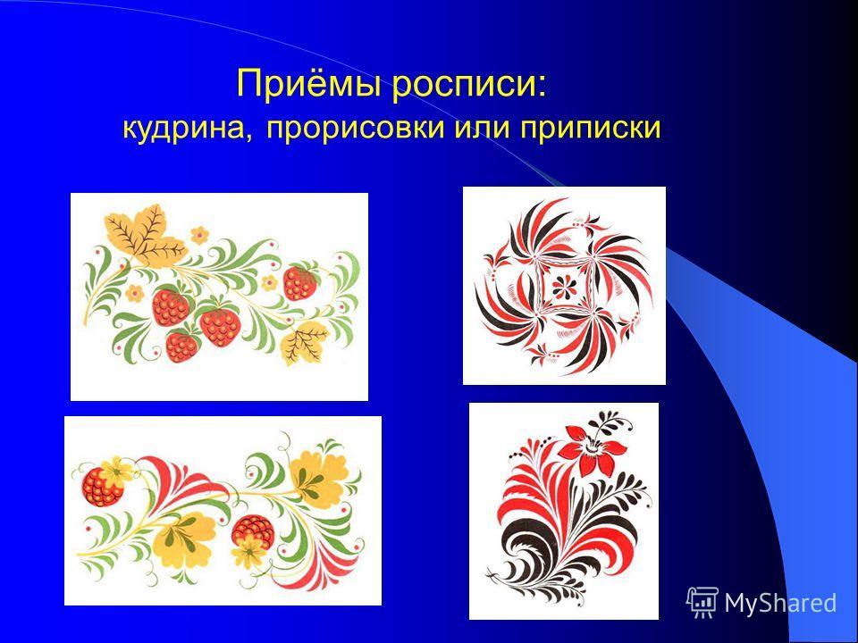 Приёмы росписи: кудрина, прорисовки или приписки