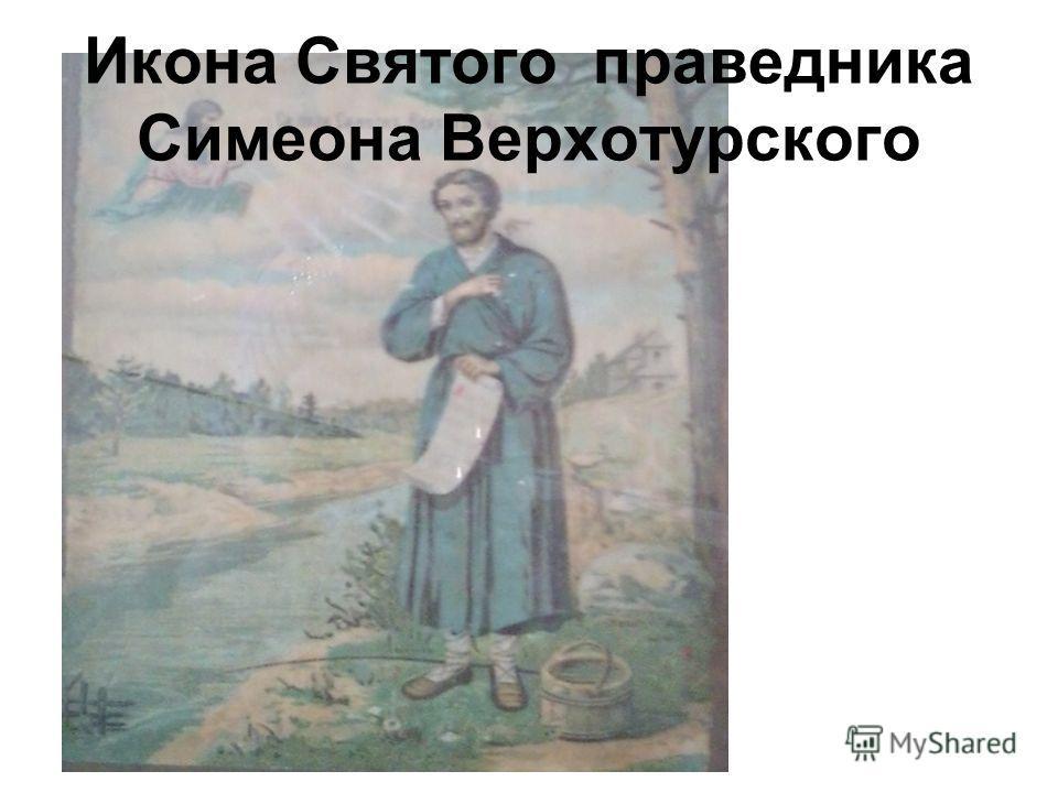 Икона Святого праведника Симеона Верхотурского