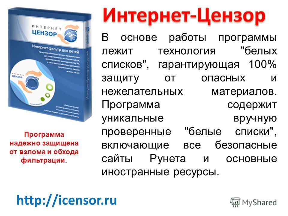 http://icensor.ru В основе работы программы лежит технология